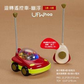 【淘氣寶寶】 美國 B.Toys 感統玩具 迴轉遙控車-紅色幽浮