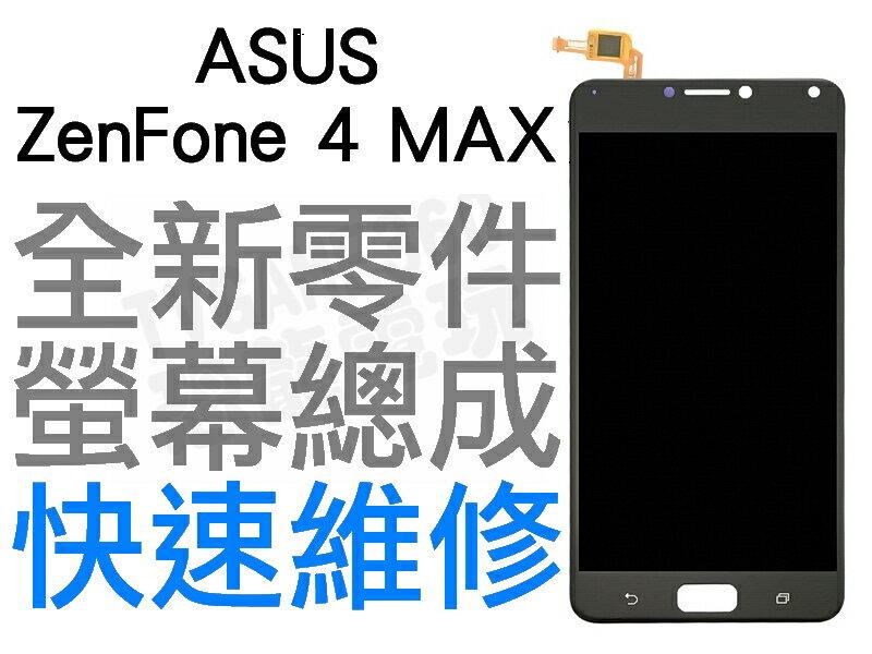 ASUS ZENFONE 4 MAX ZC554KL X00ID 螢幕總成 液晶破裂 專業維修 快速維修 台中恐龍電玩