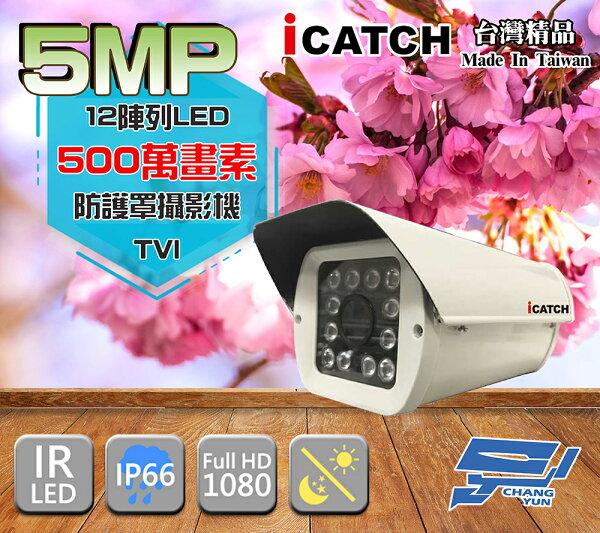 ►高雄台南屏東監視器◄可取500萬畫素12陣列5MPTVI高清戶外型紅外線攝影機監視器監視系統
