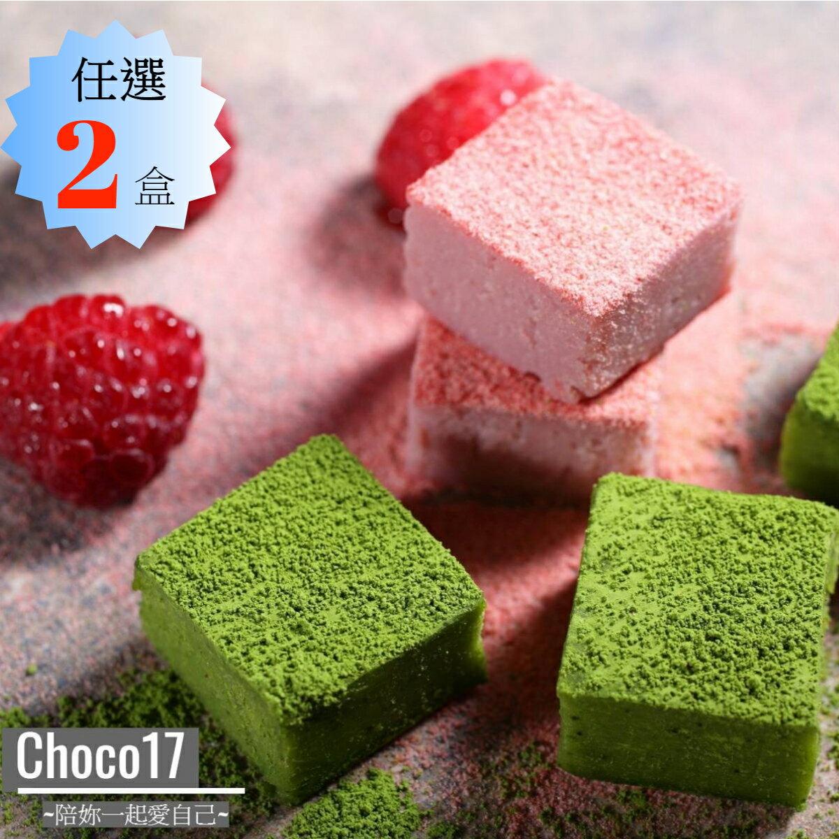甜蜜生巧克力❤女孩最愛❤口味任選2盒第二件79折【Choco17 香謝17巧克力】巧克力專賣 | 領卷滿1000現折100 0
