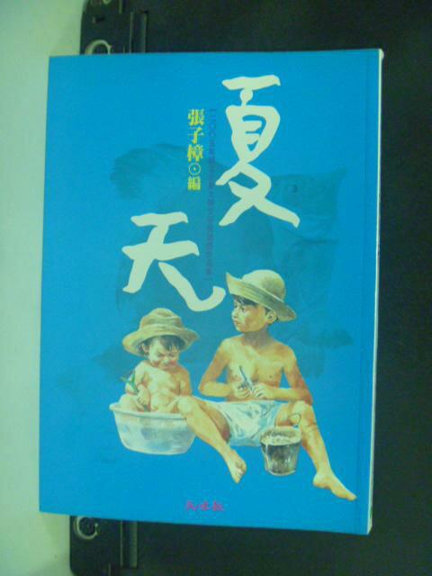 【書寶二手書T9/兒童文學_HHY】夏天-中學生書房77短篇小說_張子樟