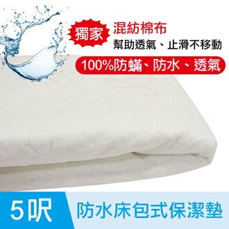 【鴻宇保潔墊-HONGYEW】雙人防水透氣床包式保潔墊