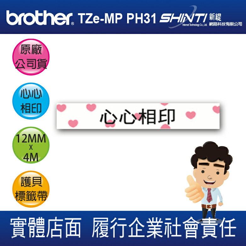 Brother 原廠12mm護貝標籤帶TZe-PH31/TZPH31 心心相印 適用PT-D200/PT-2700/D200SN/E200/D200RK