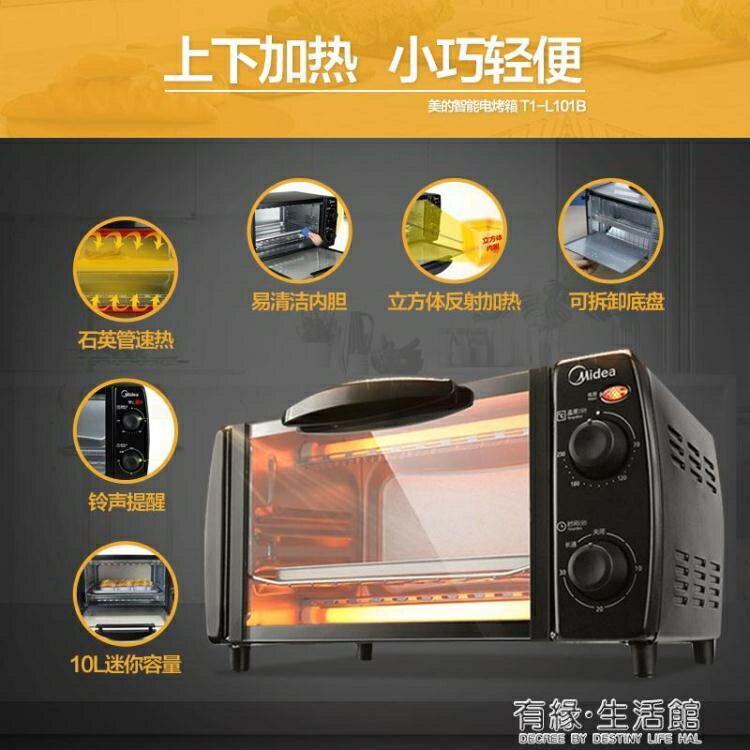 烤箱 T1-108B/L101B電烤箱家用烘焙蛋糕迷你小型全自動  聖誕節狂歡購