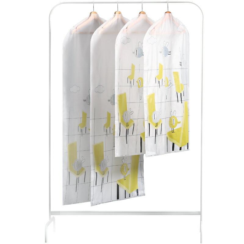 衣服防塵罩防塵袋衣物掛衣袋子透明掛式大衣 免運