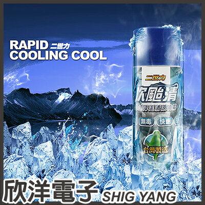 ※ 欣洋電子 ※ 二世力 吹颱清 急速降溫清涼噴霧 (TP-12040901)