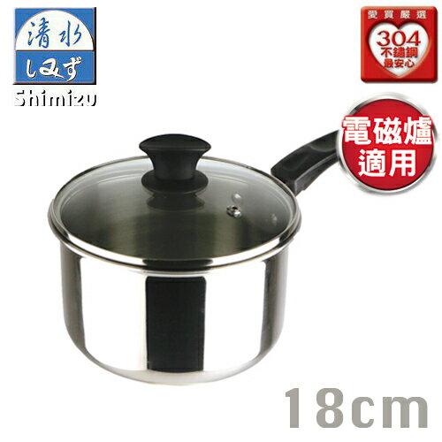 清水Shimizu 鋼鋼好原味湯鍋(18cm)【愛買】