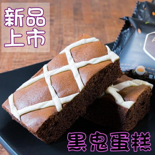 龍泰黑鬼巧克力蛋糕10入/盒★最純的巧克力味蛋糕★中秋送禮/伴手禮盒首選【龍泰創意烘培坊】 0