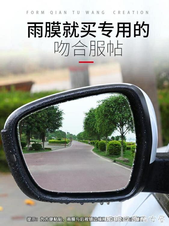 後視鏡防雨膜反光鏡車用防雨神器防霧汽車倒車鏡防水貼膜專用