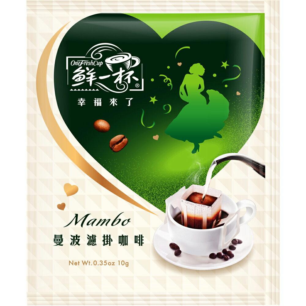 【鮮一杯】幸福來了綜合風味濾掛咖啡60入(含 恰恰 / 曼波 / 森巴各20包)m 2