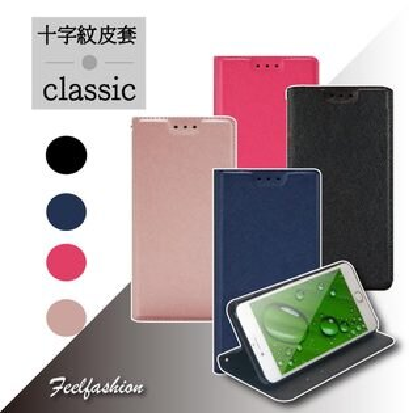 SONYXZ2L2十字紋TPU軟殼橫立磁扣側掀皮套保護殼手機支架