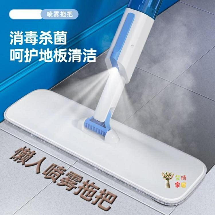 噴水平板拖把 平板地拖布拖把自帶手洗家用地板實木兩用瓷磚噴水干濕噴霧托把T