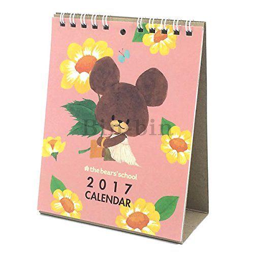 小熊學校 桌曆/904-223