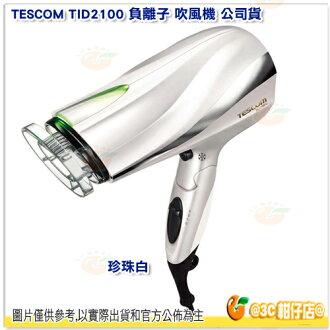 TESCOM TID2100 負離子 吹風機 珍珠白 公司貨 防靜電 護髮 保濕 防過熱 快乾