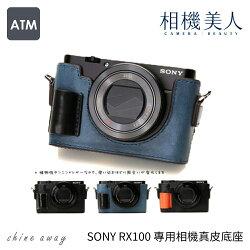 shine away SONY RX100 專用相機真皮底座 多款可選 RX100M5 RX100M3 RX100M4