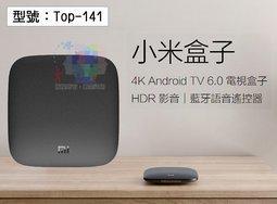 【尋寶趣】MIUI 小米盒子 4K高清播放器 四核心 HDR 藍牙語音遙控器 安卓 電視盒 Top-141