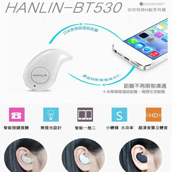 影音介紹 正品 HANLIN BT530 隱藏型 迷你特務H藍芽耳機 開車 運動 支援 LINE 通話 各種 音樂平台 滷蛋媽媽