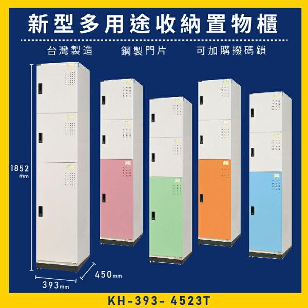 【MIT】大富新型多用途收納置物櫃KH-393-4523T收納櫃置物櫃公文櫃多功能收納密碼鎖專利設計