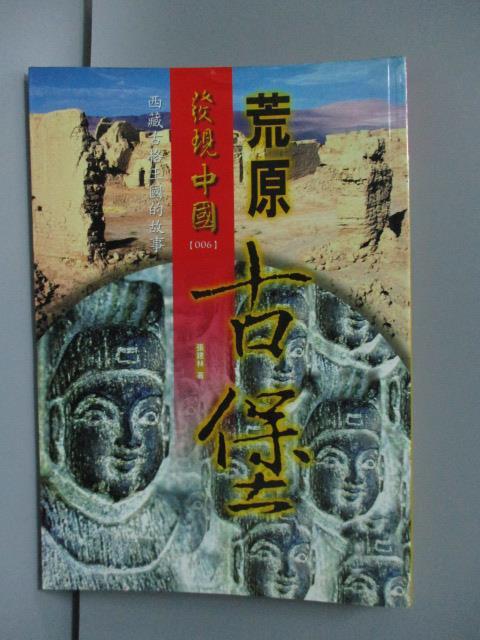 【書寶二手書T1/歷史_LGO】荒原古堡-發現中國-西藏古格王國的故事_張建林