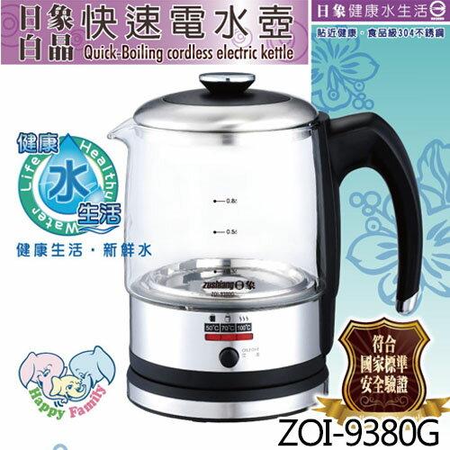 【滿3千,15%點數回饋(1%=1元)】Zushiang 日象 ZOI-9380G 0.8L 白晶 快速 電水壺