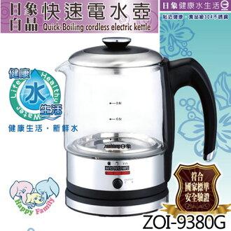 Zushiang 日象 ZOI-9380G 0.8L 白晶 快速 電水壺