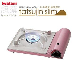 ★整點特賣★日本岩谷Iwatani-slim/CB-AS-1 CB-TS-1/磁式超薄型高效能瓦斯爐/限櫻花粉