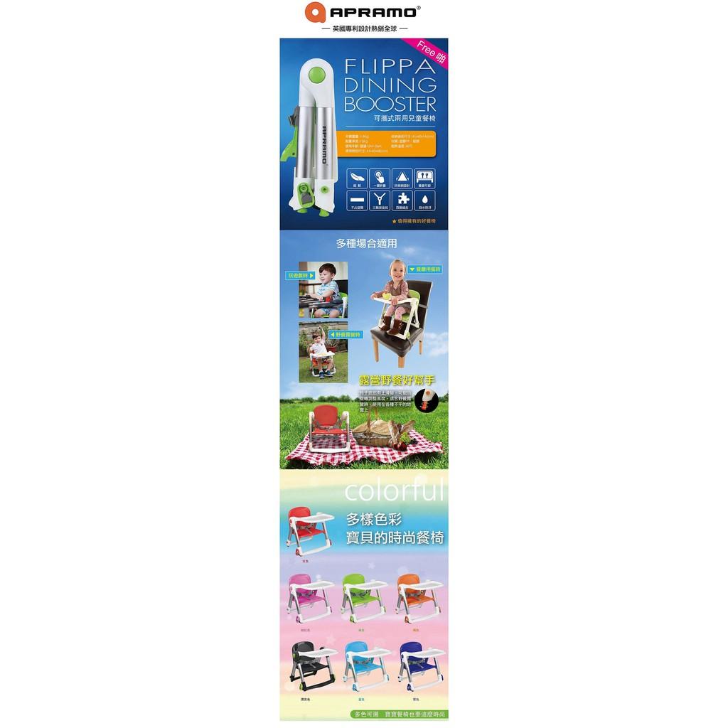【英國 Apramo Flippa】QTI可攜式兩用兒童餐椅-綠 / 粉 / 橘 / 黑 / 紅 / 藍 / 紫 3