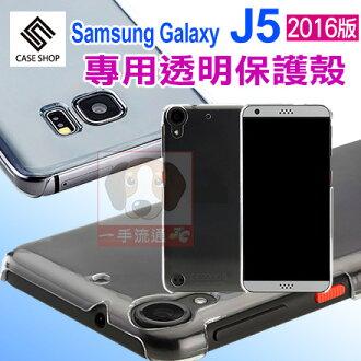 Samsung Galaxy J5 2016 專用透明保護殼 CASE SHOP