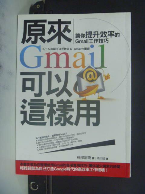 【書寶二手書T7/財經企管_OFQ】原來Gmail可以這樣用_樺澤紫苑