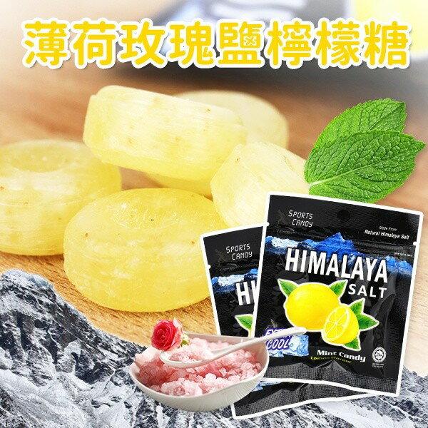 馬來西亞 BF 薄荷玫瑰鹽檸檬糖 15g 檸檬糖 夾鏈袋設計