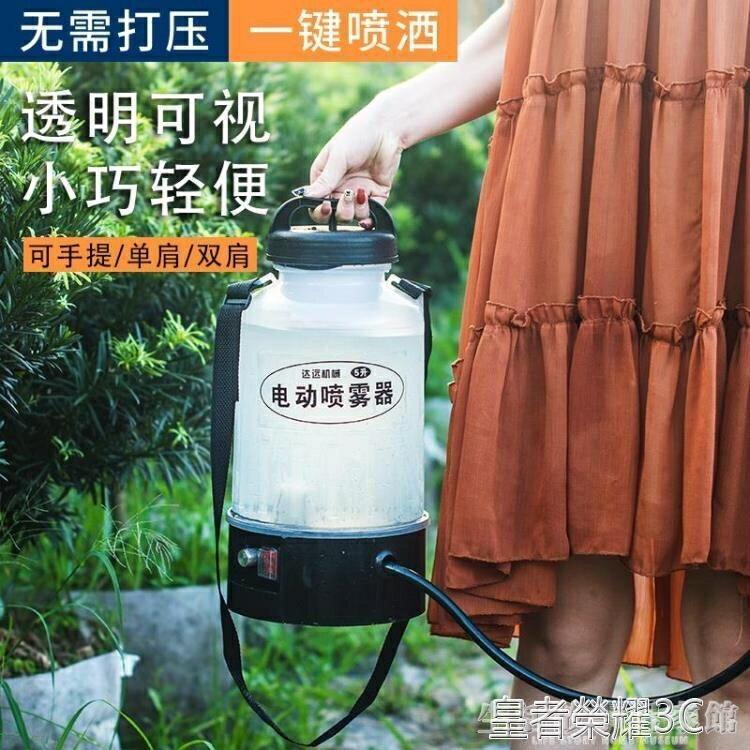電動喷雾器 小型電動噴霧器農用打藥智慧高壓殺蟲全自動充電家用澆花噴壺達遠 限時折扣