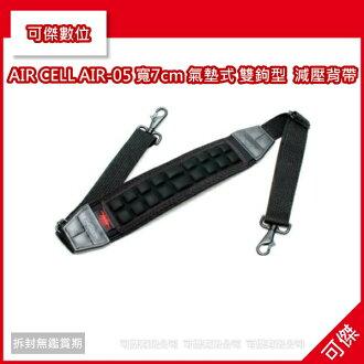 可傑 韓國 AIR CELL AIR-05 寬7cm 氣墊式 雙鉤型 舒壓 背包背帶 減壓背帶 攝影包 掛鉤背帶
