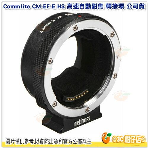 CommliteCM-EF-EHS高速自動對焦轉接環公司貨USB光圈鏡頭適EFEF-S轉SONY