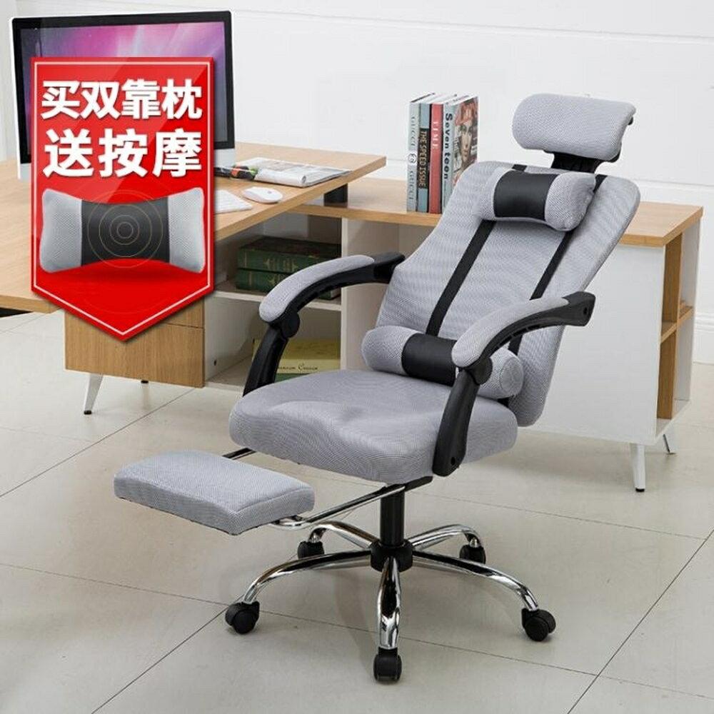 電腦椅 可躺電腦椅家用升降旋轉辦公椅午休網布按摩椅子學生靠背電腦椅 清涼一夏特價