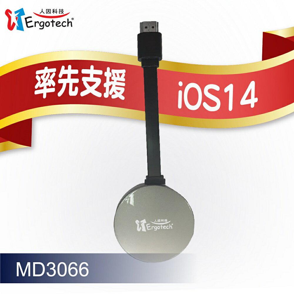 免運 人因科技 MD3066EA 【原廠公司貨】 電視好棒 無線HDMI同步分享棒