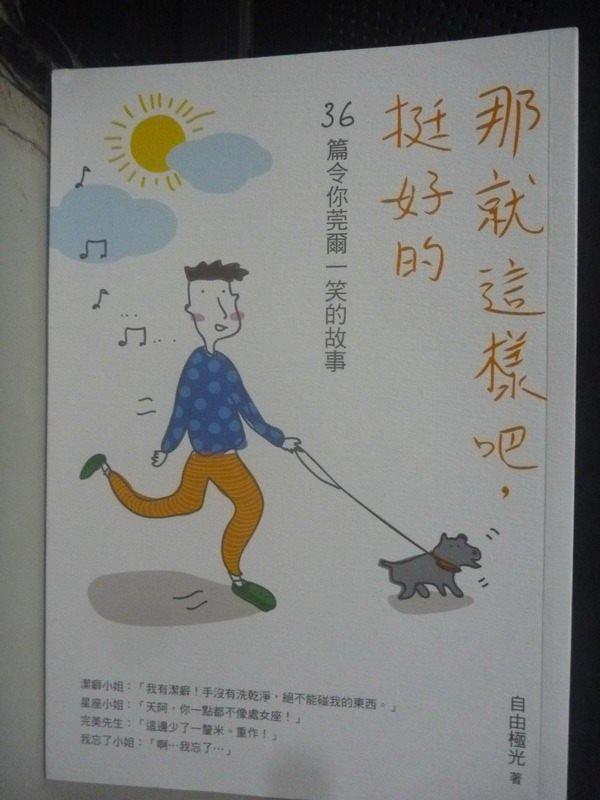 【書寶二手書T3/心靈成長_LJK】那就這樣吧,挺好的:36篇令你莞爾一笑的故事_自由極光