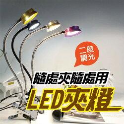 【SENHO現貨內有影片】飛碟型LED夾燈 USB燈 書桌燈 化妝燈 床頭燈 小夜燈 夾燈 閱讀燈 夜燈 檯燈 工作燈 麻將燈