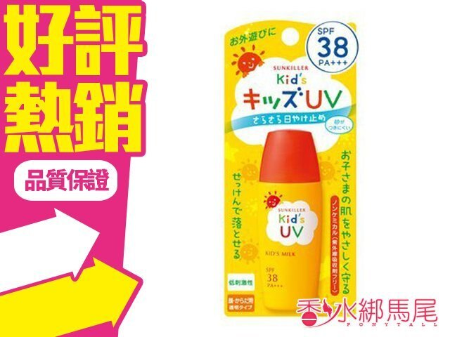 Kiss me 奇士美 Sunkiller 防曬水乳液 兒童溫和型 30ML 賣場另有其他款◐香水綁馬尾◐