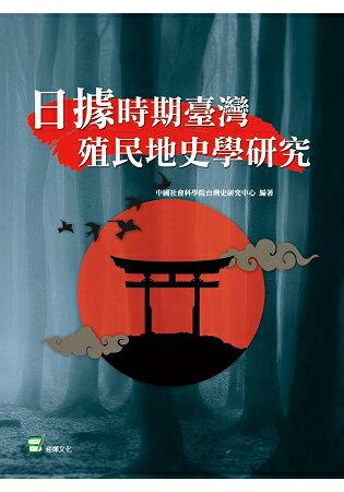 日據時期臺灣殖民地史學研究 | 拾書所