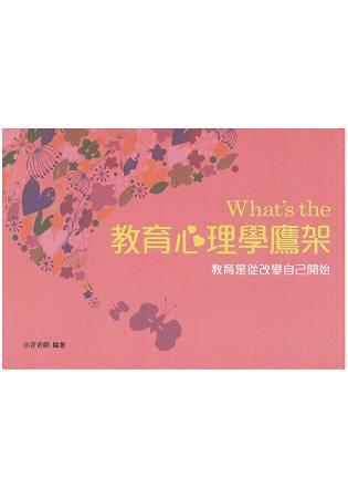 What,s the 教育心理學鷹架 二版