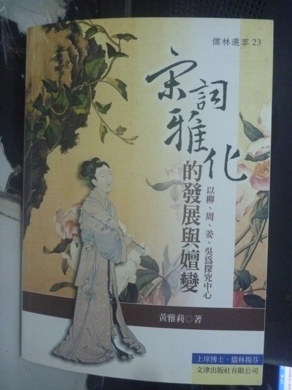 【書寶二手書T6/文學_INB】宋詞雅化的發展與嬗變_黃雅莉