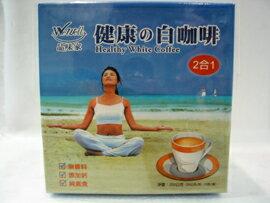 品味家WeWell~白咖啡 無甜健康配方 25公克  包~10包  盒