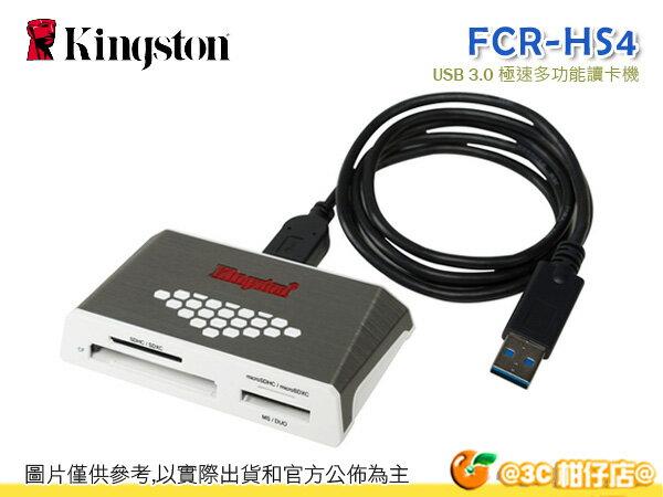 免運 Kingston 金士頓 USB 3.0 Media Reader 超高速 FCR-HS4 讀卡機 CF SDHC SDXC Class10 UHS-I Extreme