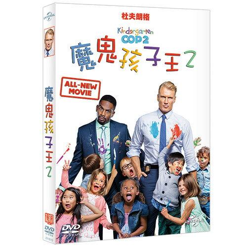 魔鬼孩子王2 Kindergarden Cop 2 (DVD)