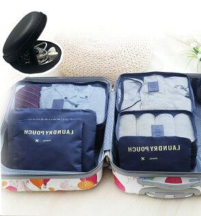 【巴芙洛】韓版旅行收納袋6+1件組(贈耳機包)
