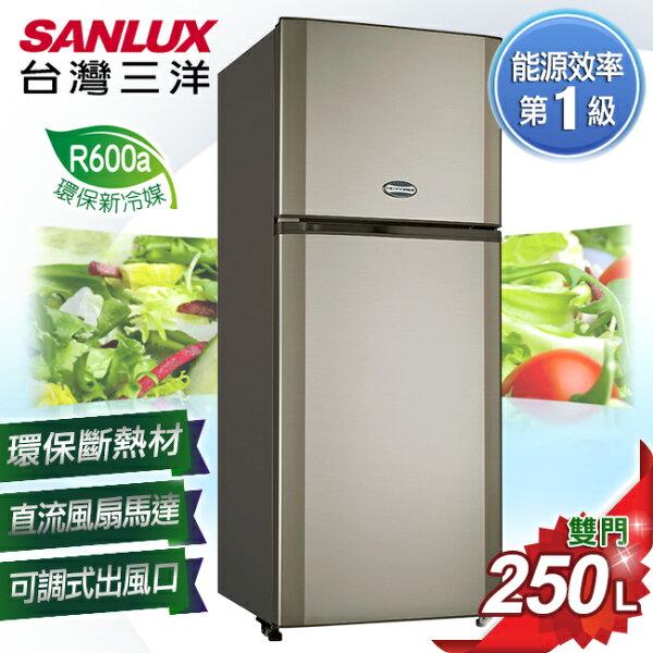 【SANLUX台灣三洋】250L雙門冰箱。鈦金色/SR-A250B
