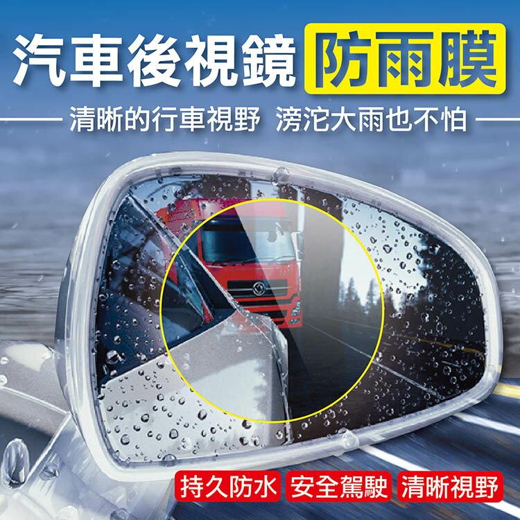 【強力推薦!汽車後視鏡防雨膜】汽車後視鏡防霧貼膜 水貼膜 防雨膜 後視鏡高清貼膜 防水 防污漬 防霧【C0105】