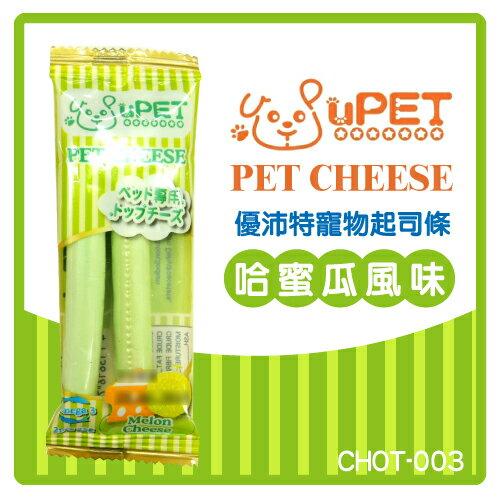 【力奇】優沛特 寵物起司條-哈密瓜風味25g (CHOT-003) -27元 >可超取(D311B03)