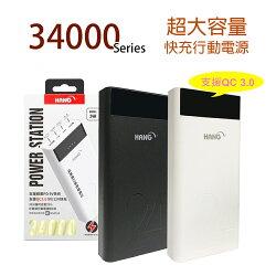 【HANG】34000超大容量 支援蘋果/QC3.0/Type-C快充 雙輸入三輸出行動電源(24H)