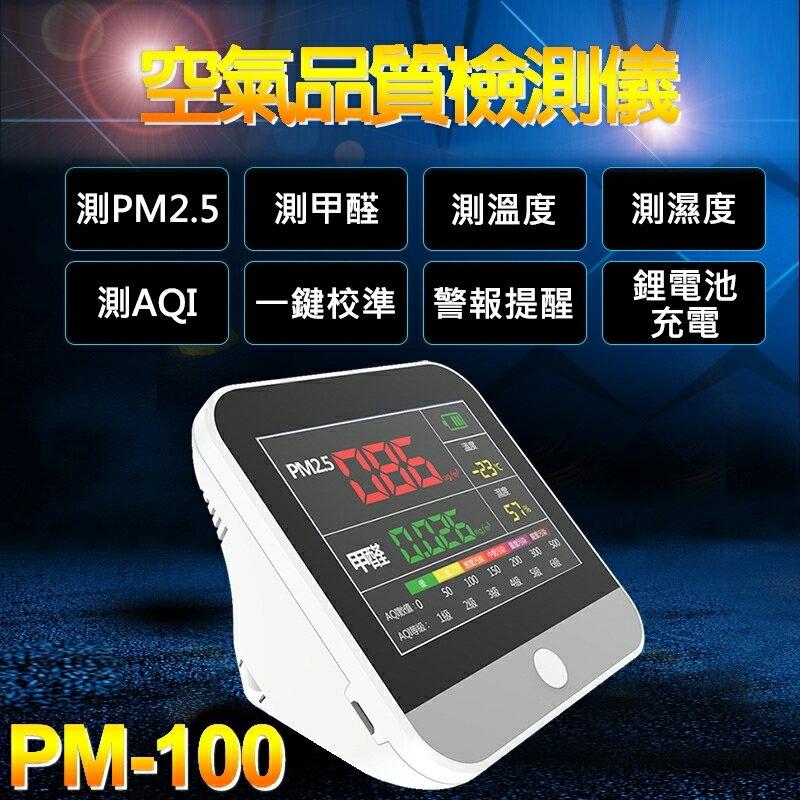 寶藏閣 PATRON PM-100 空氣品質檢測儀 公司貨 空氣汙染 警報提醒 USB 充電 PM2.5 濕度 溫度 1
